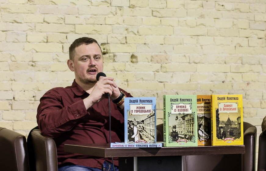 Андрій Кокотюха на презентації книг