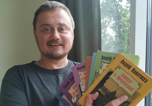 Андрій Кокотюха та його книги