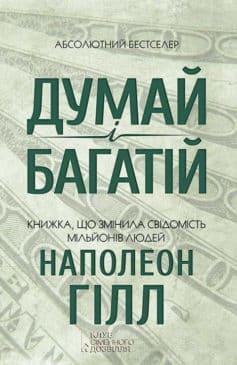 «Думай і багатій» Наполеон Гілл