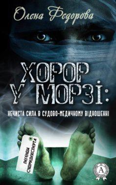 «Хорор у морзі: нечиста сила в судово-медичному відношенні» Олена Федорова