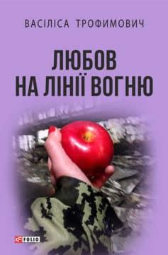 «Любов на лінії вогню (збірник)» Васіліса Миколаївна Трофимович