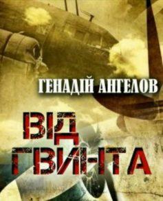 «Від гвинта» Геннадій Евгеньович Ангелов