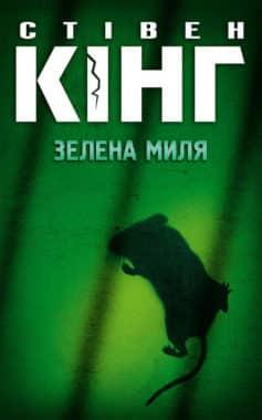 «Зелена миля» Стівен Кінг