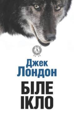 «Біле Ікло» Джек Лондон