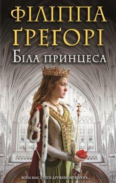 «Біла принцеса» Філіппа Ґреґорі