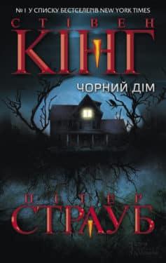 Чорний дім