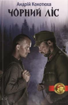 «Чорний ліс» Андрій Анатолійович Кокотюха