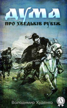 «Дума про Хведьків Рубіж» Володимир Худенко