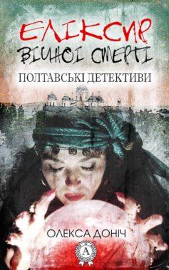 «Еліксир вічної смерті» Олекса Доніч