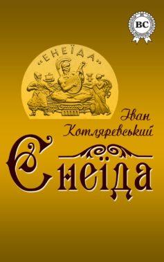 «Енеїда» Іван Котляревський