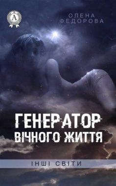 «Генератор вічного життя» Олена Федорова
