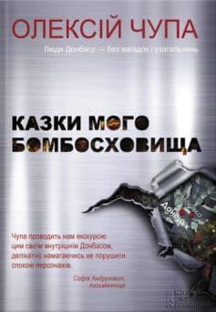 «Казки мого бомбосховища» Олексiй Чупа