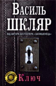 «Ключ» Василь Шкляр