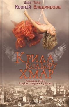 «Крила кольору хмар» Дара Корній, Тала Владмирова