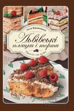 Львівські пляцки і торти. Прості і не дуже