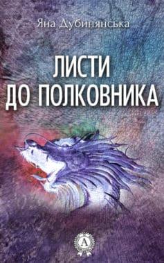 «Листи до полковника» Яна Юрьевна Дубинянская