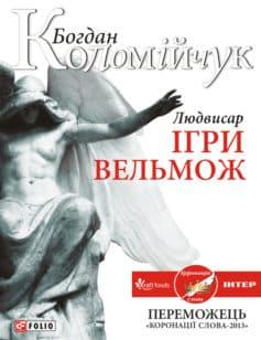 «Людвисар. Ігри вельмож» Богдан Вікторович Коломійчук