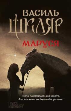 «Маруся» Василь Шкляр