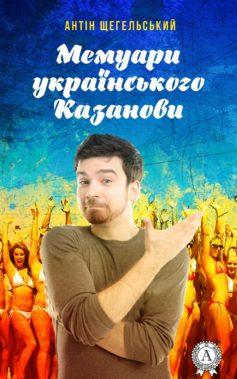 Мемуари українського Казанови