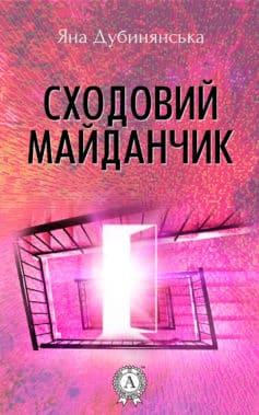 «Сходовий майданчик» Яна Юрьевна Дубинянская