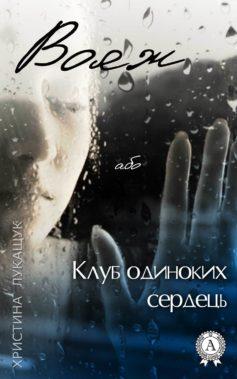 «Вояж, або Клуб одиноких сердець» Христина Лукащук