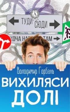 «Вихиляси долi» Володимир Горбань