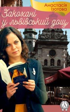 «Закохані у львівський дощ» Анастасія Ізотова