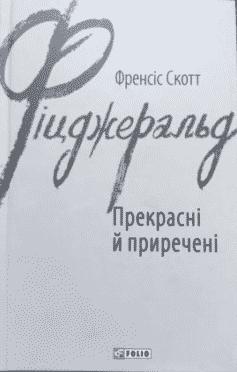 «Прекрасні й приречені» Френсіс Скотт Фіцджеральд