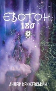 Евотон: 180