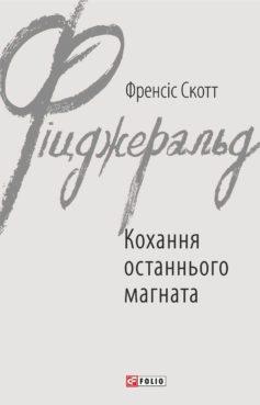 «Кохання останнього магната» Френсіс Скотт Фіцджеральд