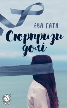 «Сюрпризи долі» Ева Гата