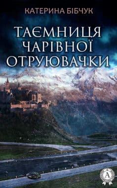 «Таємниця Чарівної отруювачки» Катерина Бібчук