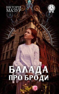 «Балада про Броди» Вікторія Мазур