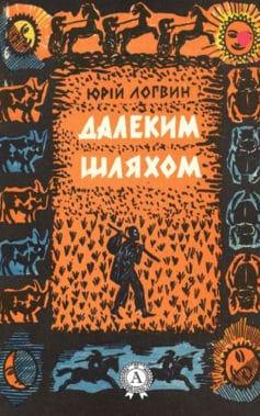 «Далеким шляхом» Юрій Логвин