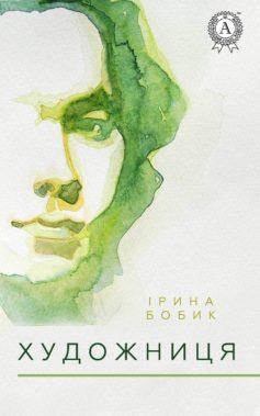 «Художниця» Ірина Бобик