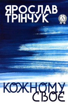 «Кожному своє» Ярослав Трінчук