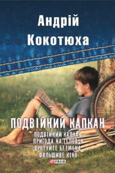 «Подвійний капкан (збірник)» Андрій Анатолійович Кокотюха