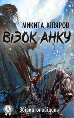 «Візок Анку» Микита Кіляров