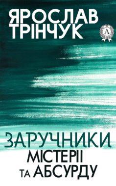 «Заручники містерії та абсурду» Ярослав Трінчук