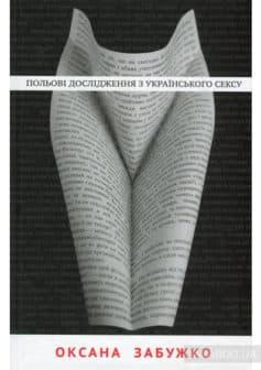 Польові дослідження з українського сексу