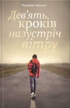 «Дев'ять кроків назустріч вітру» Михайло Івасько