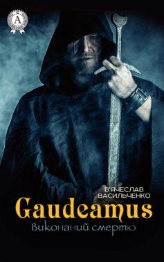 Gaudeamus виконаний смертю