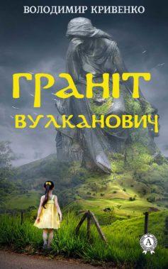 «Граніт Вулканович» Володимир Кривенко