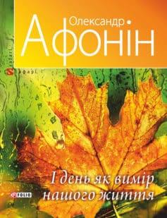 «І день як вимір нашого життя» Олександр Васильович Афонін