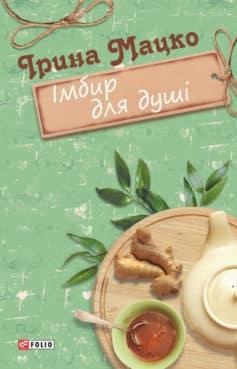 «Імбир для душі» Ірина Олександрівна Мацко