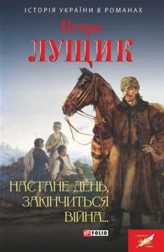 «Настане день, закінчиться війна…» Петро Лущик