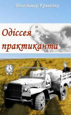 «Одіссея практиканта» Володимир Кривенко