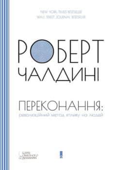 «Переконання: революційний метод впливу на людей» Роберт Б. Чалдині