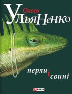 «Перли і свині» Олесь Ульяненко