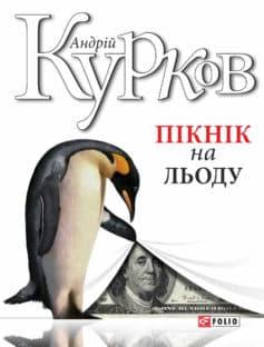 «Пікнік на льоду» Андрій Юрійович Курков